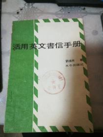 活用英文书信手册