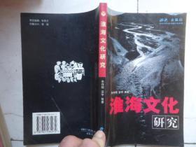 淮海文化研究