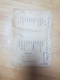 民国插图本武术书 日本柔术(缺封皮,最后页有42年写的购书心得)