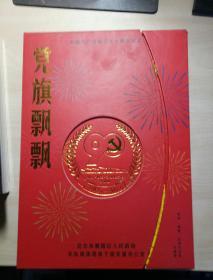 党旗飘飘:中国共产党建立90周年纪念【邮票、彩色银质铂片、金箔、纪念张、钱币】