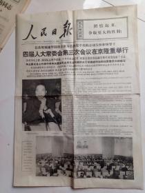 四届人大常委会第三次会议在京隆重开幕。