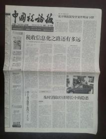 2002年8月13日《中国税务报》(税收信息化之路还有多远)