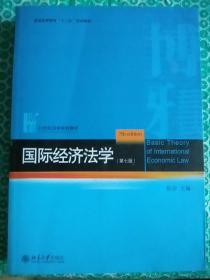 國際經濟法學(第7版)