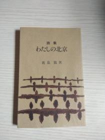 诗集:わたしの北京【日文原版】