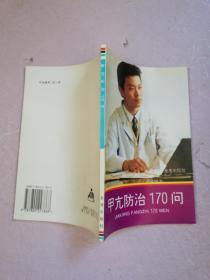 甲亢防治170问【实物拍图】