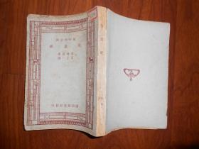 新中學文庫《生意經》民國36年再版