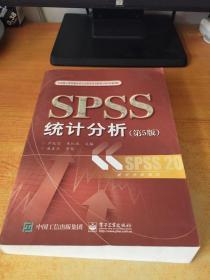 SPSS统计分析(第5版)