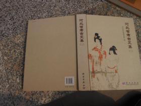 河北省考古文集:三