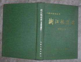 中国水运史丛书:浙江航运史(古近代部分) 【大32开 精装本 一版一印 扉页有印章】