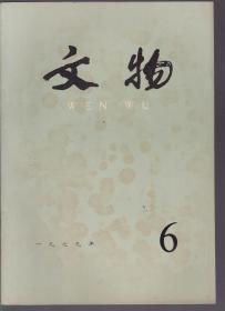 文物 1979年第6期
