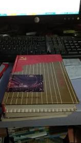 伟大的使命,32k共产党高级系列日记本【没用过】