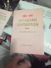 中华人民共和国经济档案资料选编 农业卷 1953-1957