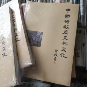 中国佛教历史与文化