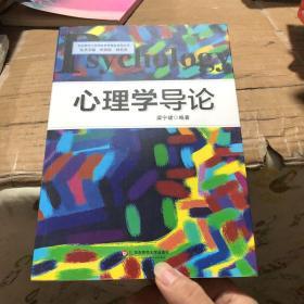 心理学导论/华东师范大学网络教育精品课程丛书