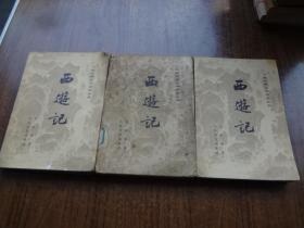 西游记   全三册    上册品差  整体定8品     适合阅读使用
