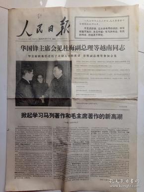 华国锋主席会见杜梅副总理等越南同志。
