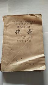 遵照三十年修正课程标准编著新  中国教科书高级中学*化学(第二册)  民国36年出版
