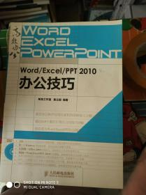 Word/Excel/PPT 2010办公技巧