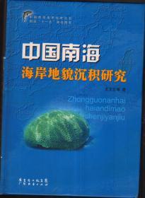 中国南海海岸地貌沉积研究 (作者签赠本)