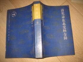 清实录东北史料全辑(二) 长白丛书