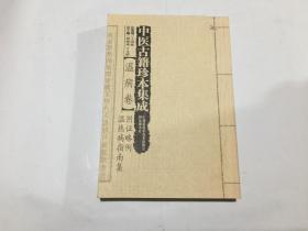 温病卷 阴证略例 温热病指南集【中医古籍珍本集成】