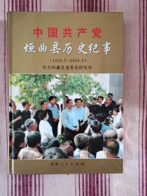 中国共产党垣曲历史纪事(1925.7—2005.9)