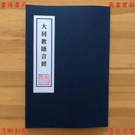 大同教隐言经-博爱和拉-民国洛阳印务馆洛阳刊本(复印本)