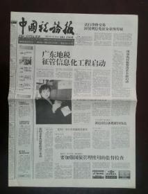 2002年3月29日《中国税务报》(毛岸青和他的家人  广东地税征管信息化工程启动)