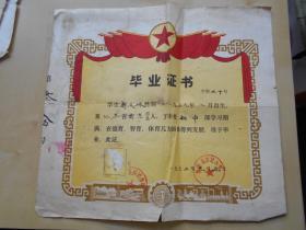 1973年【淮阴县前进小学,毕业证书】