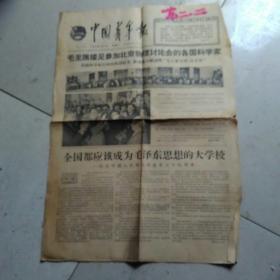 中国青年(1966-8-3)