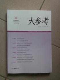 领导智库报告 大参考 NO.1806