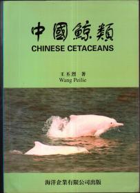 中国鲸类(作者签赠本)