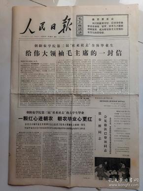 朝阳农学院给伟大领袖毛主席的一封信。