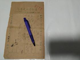 民国存仁医所名医王悦农药方处方(4)