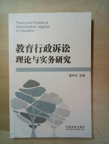 教育行政诉讼理论与实务研究