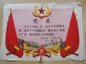 1976年【南京水泥厂革委会,奖状】