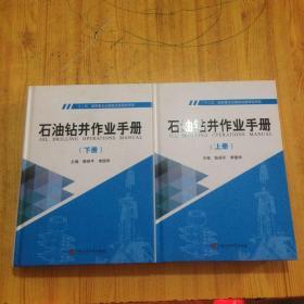 石油钻井作业手册 【上下册】 正版 现货  一版一印