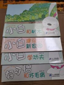 兔子小白绘本  幼儿故事  小白和树木,小白建设新家园,小白学功夫,好习惯和坏毛病