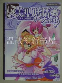 美型妖精大混战(1)王子与小狐仙 (近十品)  (正版现货)