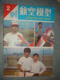《航空模型》1991年第2期 中国航空运动会 中国航空学会联合编著 私藏 品佳 书品如图.