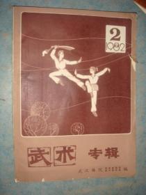《武术专辑》1982年第2期总 第8期 武汉体院 16开 私藏 书品如图.