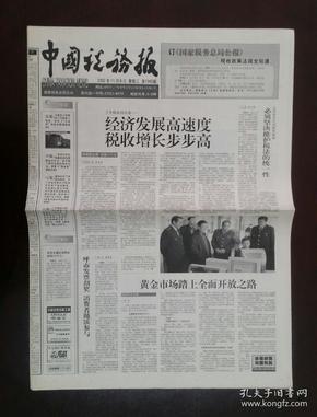 2002年11月6日《中国税务报》(华为帮助内蒙古搭建地税网络)