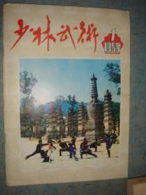 《少林武术》1985年第1期 总第4期 河南省武术协会 私藏 品佳 书品如图.