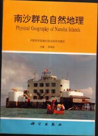 南沙群岛自然地理(印数仅500册)