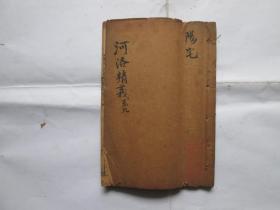 清刻本 河洛精义(卷9)