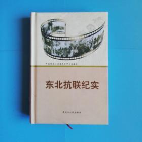 东北抗联纪实 大32开 精装 品好 未翻阅
