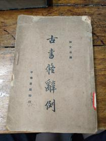 古书修辞例――民国26初版