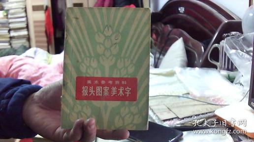 【典型文革书籍,大量套红】报头图案美术字(大32开,85品)租屋桌