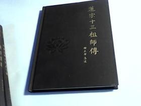 莲宗十三祖传略(硬精装)