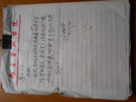 「南京艺术学院」林树中信札1页、阮荣春签名、许文慧论文《周亮工与清初金陵画坛》、马晓刚 论文《周亮工与金陵画派》等一组